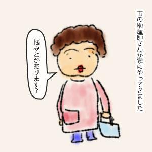 025-市の助産師さんai01