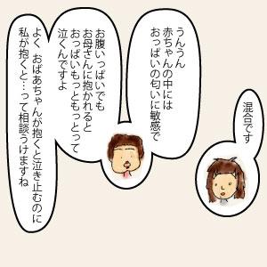 025-市の助産師さんai04