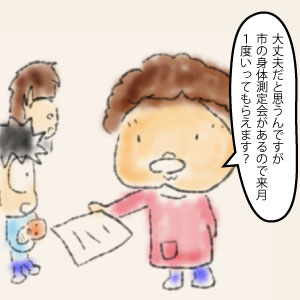 026-市の助産師さん-03-ai06