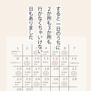 029-ぐったりai01-02