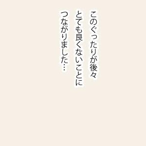 029-ぐったりai04-02