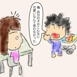 037-我が子はかわいいai_02