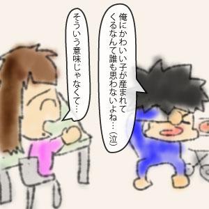 037-我が子はかわいいai_05