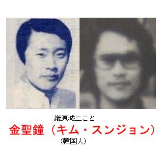 ルーシー・ブラックマン事件 織原城二は、金聖鐘という在日韓国人の帰化人だ。