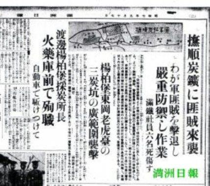 1932年9月17日付「満洲日報」