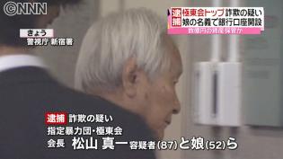 日本テレビ 指定暴力団・極東会トップ 詐欺で逮捕