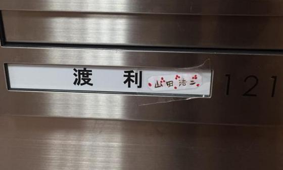 2002年「監禁等4件の事件」で逮捕された【渡利浩二】(当時32歳)と2015年「大阪中1殺害事件」の【山田浩二】(45歳)は、同一人物