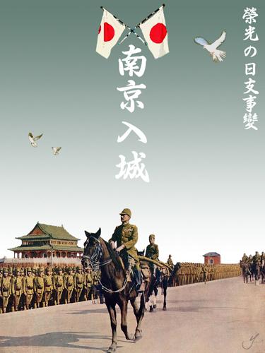南京入城 よって、日本軍による南京虐殺事件は0件だった。