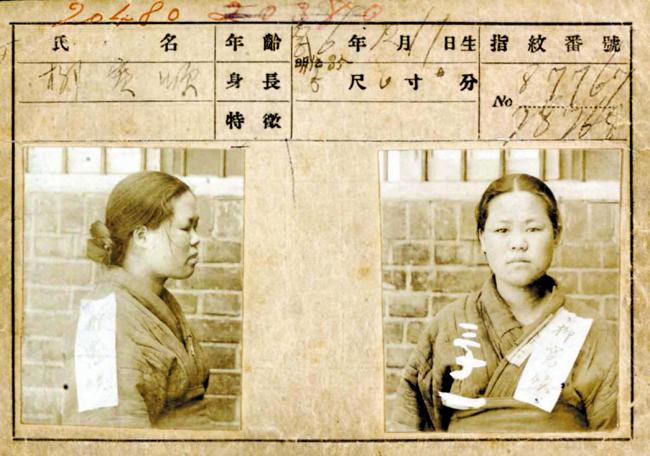 中央日報:西大門(ソデムン)刑務所収監当時の柳寛順(ユ・クァンスン)烈士の受刑者記録表。柳烈士は投獄後、拷問に耐えることができず1年余りで殉国した。(写真=国史編さん委員会)