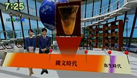 「縄文時代は1万数千年前から2千数百年前まで続き、当時暮らしていた人たちは、多くの遺跡や縄文土器を日本各地に残しました