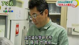 静岡県・三島市にある国立遺伝学研究所です。 人類の進化などを研究している、斎藤成也(さいとう・なるや)教授。