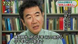 国立遺伝学研究所 斎藤成也教授
