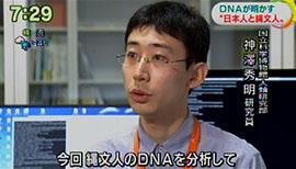 国立科学博物館 人類研究部 神澤秀明研究員 「今回、縄文人のDNAを分析して、現代の日本人には縄文人のDNAが受け継がれている