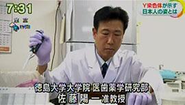 徳島大学の大学院です。 佐藤陽一(さとう・よういち)准教授は、遺伝的な病気の研究の一環として、2,000人以上の日本人男性のY染色体の調査を行ってきました。