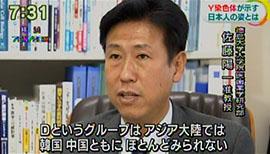 徳島大学大学院 医歯薬学研究部 佐藤陽一准教授 「Dというグループは、アジア大陸では韓国、中国ともにほとんどみられない。