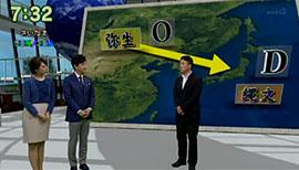 秋山チーフプロデューサー「日本に古くから住んでいた縄文人を『D』、比較的近年、大陸からやってきた弥生系の人を『O』とすると、そのつじつまが合うと佐藤准教授は考えています
