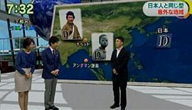 日本以外に世界で2か所、Dを持つ男性が多い地域が見つかっているんですが、それがこちら。チベットと、インド洋のアンダマン諸島となっているんです