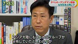 徳島大学大学院 医歯薬学研究部 佐藤陽一准教授 「アジア大陸にもDというグループが分布していたと思われるが、その後Oというタイプがアジアを占めるようになり、取って代わられたと