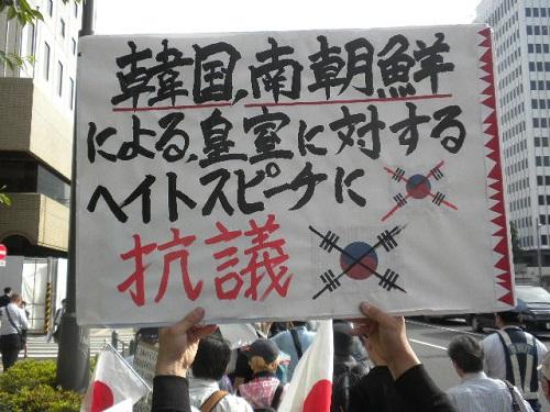 20150530韓国の皇室へのヘイトスピーチを許さない!デモin銀座