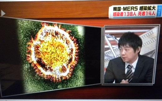 6月13日(土)TBS「新・情報7days」「韓国人は遺伝的にMERSに罹り易い」池谷裕二「遺伝子的に似ている日本人も罹り易い」