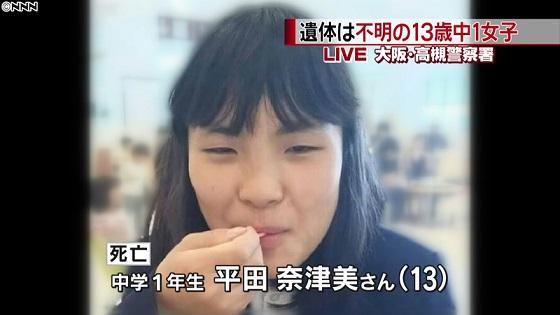 平田奈津美さん(13)犯人の山田浩二は金浩二だった!大阪中1殺害・金聖鐘(織原城二)など犯人が帰化人なら明確にせよ