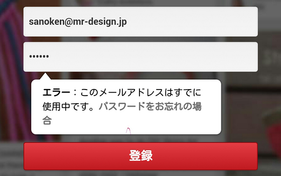 試しに公開されている佐野研二郎氏のメールアドレスを入力してみると、なんと「すでに使用中」と出た。Pinterestは秀逸なロゴやデザインが共有されるサイト