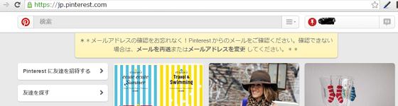 ▼なお、Pinterestは登録する際に、メールアドレスに承認用のURLが送信される仕組みになっている。
