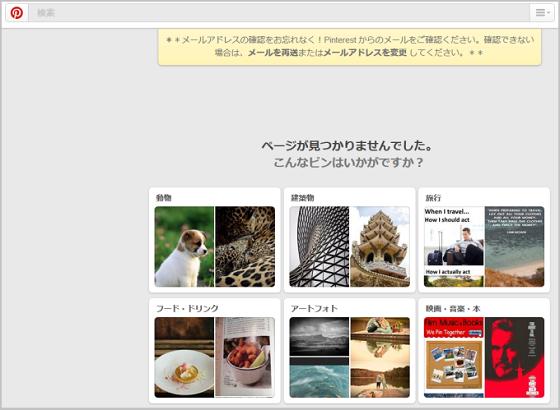そして、「nicok」はなぜか退会してしまった。Pinterestは秀逸なロゴやデザインが共有されるサイト