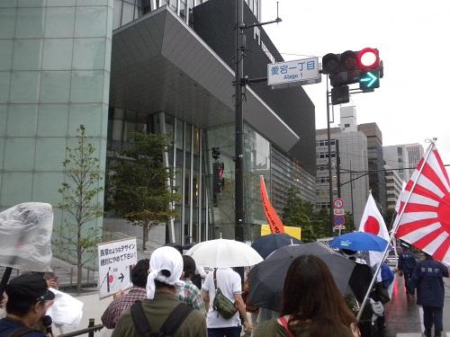【東京五輪喪章ロゴを変えろ!デモin虎ノ門】平成27年8月30日