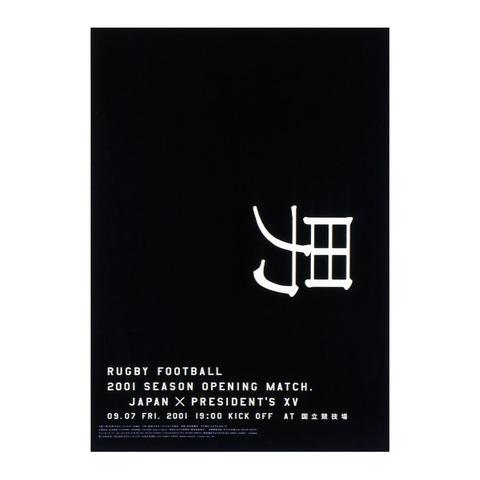 日本ラグビーフットボール協会 ポスター 佐野研二郎