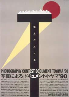 この展覧会で、佐野研二郎がデザインした五輪エンブレムにそっくりな【永井一正】の作品も展示された。