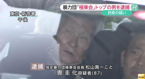 ジテレビ 銀行から通帳などだまし取った疑い 指定暴力団・極東会会長逮捕