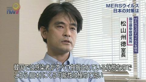 国立感染症研究所の松山州徳室長は「韓国で感染が広がっているが、今のところ感染のつながりは追えている。患者と接触した人も把握できているので、韓国から日本にウイルスが侵入する可能性は低いと考えられる。
