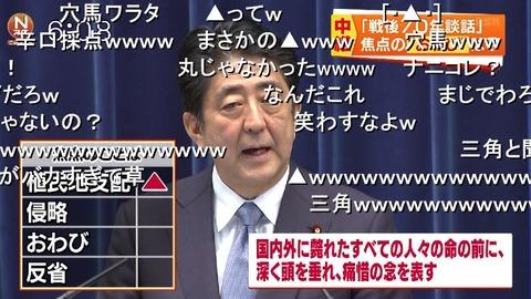 TBSが安倍首相の戦後70年談話の実況で変なチェックリストキタ━━━━━━(゚∀゚)━━━━━━ !!!