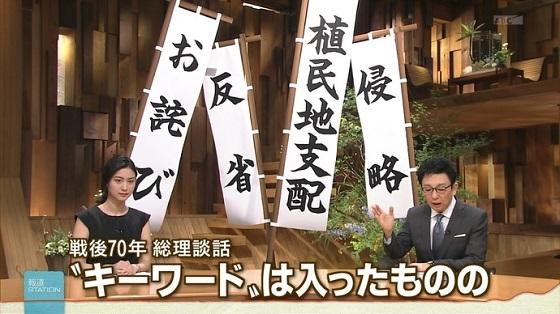 安倍首相談話と反応・韓国「いら立ちを覚える」・村山は不満あらわ・TBSチェック表・報ステ幟【画像】 報道ステーションが気持ち悪すぎると話題にwwwwww