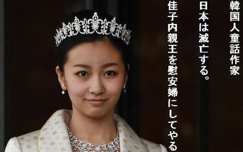 韓国の皇室へのヘイトスピーチを許さない!デモin銀座