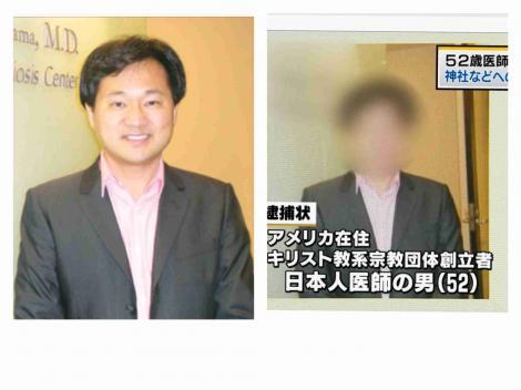 寺社への油かけ事件、医師「日本に帰化した韓国人・金昌秀(金山昌秀)」に旅券返納命令へ