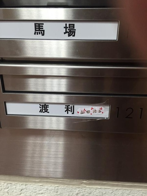 大阪府寝屋川市香里新町25-14 香里日光ハイツ 集合ポストの風景