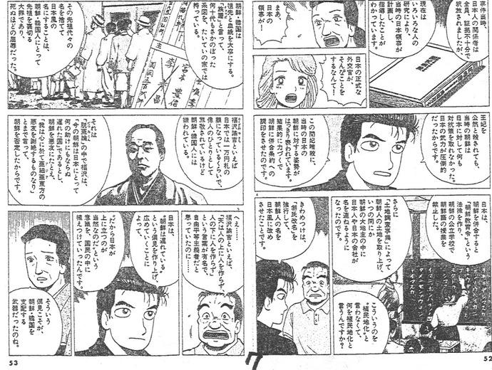 【大阪市立城東中学校】美味しんぼの漫画を使用して『日本人がいかに朝鮮人を差別しているか』と教育