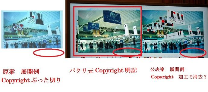 Copyright比較検証 ▼佐野研二郎エンブレムの展開例▼