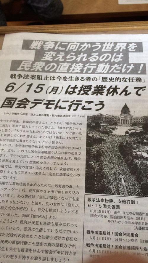 中核派、学生達に「韓国・民主労総を先頭に安保国会を包囲せよ」と革命を扇動