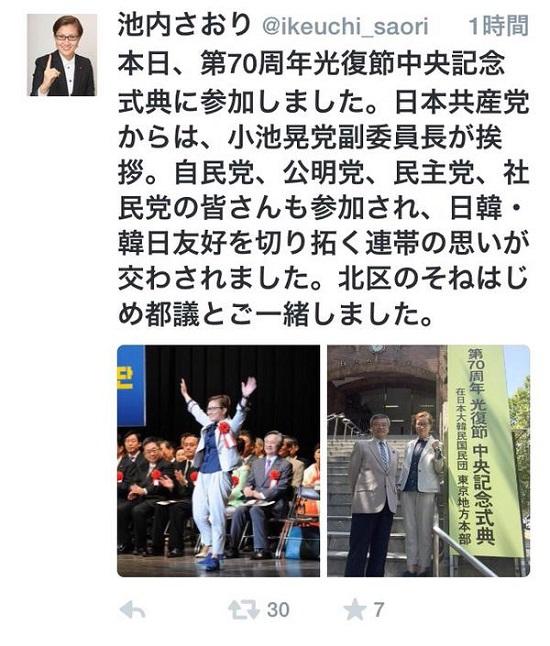 これが、日本の国会議員が8月15日に、やる事か?情けなくて涙が出てくるよ…光復節に出席した国会議員・池内さおり、吉田忠智、白眞勲、小池晃・終戦の日に民団でお祝い!