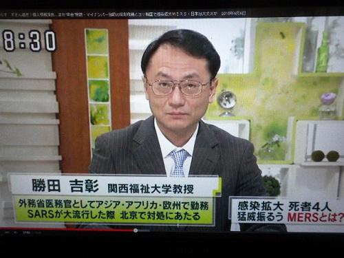 関西福祉大学 勝田吉彰 研究室