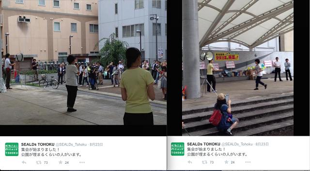 SEALDs TOHOKU「集会が始まりました!公園が埋まるくらいの人がいます。」