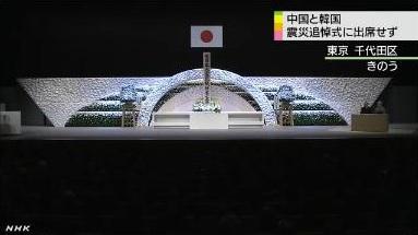 中国・韓国 震災追悼式を欠席