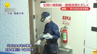 山田容疑者が住んでいた大阪・寝屋川市内のマンションでは、家宅捜索が行われた。