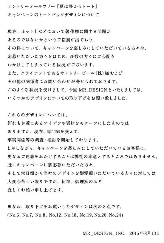 佐野研二郎 サントリーのトートバッグについて事務所サイトで謝罪するがパクリと一切認めず