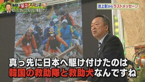 金曜プレミアム・池上彰緊急スペシャル知ってるようで知らない韓国のナゾ池上彰「日本が震災になった時に一番先に駆けつけたのは韓国人」