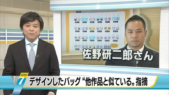 佐野氏デザイン景品を取り下げ 佐野研二郎 サントリーのトートバッグについて事務所サイトで謝罪するがパクリと一切認めず