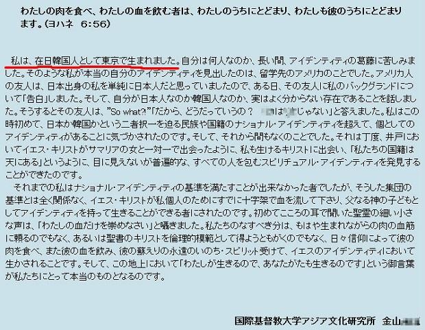 「日本人」と報道の寺社油事件容疑者、やっぱり帰化済みの元在日韓国人であったと確定 Dr金山昌秀のお姉さん「私は、在日韓国人として東京で生まれました」